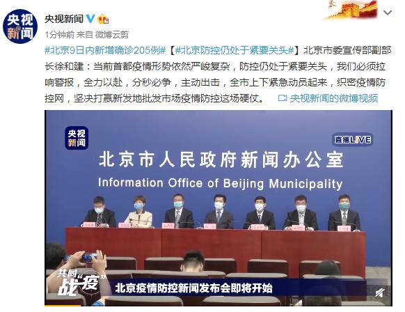 北京市委宣传部副部长:北京防控仍处于紧要关头