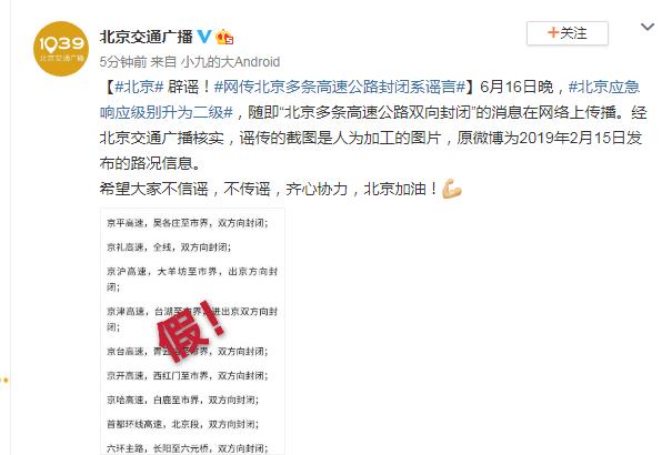 辟谣!网传北京多条高速公路封闭系谣言