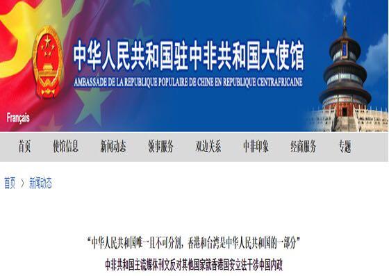 中非共和国主流媒体刊发文章反对其他国家就香港国安立法干涉中国内政