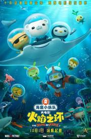 《海底小纵队》首部大电影曝海报预告