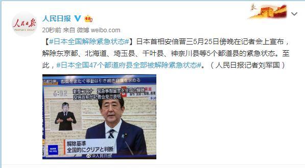 日本全国47个都道府县全部解除紧急状态