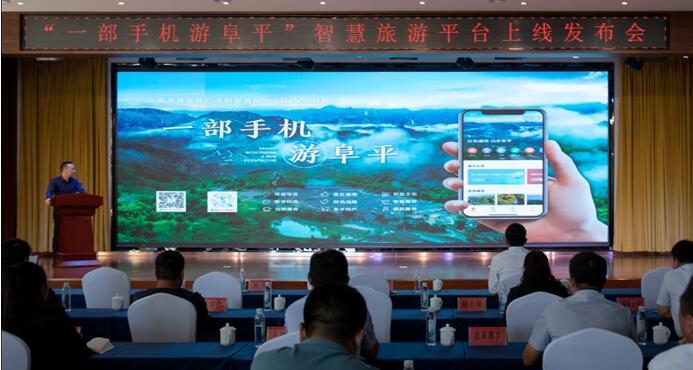 老区加速上云,国内首个县级全域旅游智慧平台