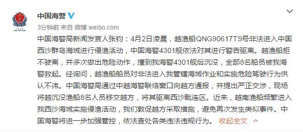 中国海警:越南渔船非法进入西沙群岛海域侵渔,撞我海警船后沉没,8船员被救起