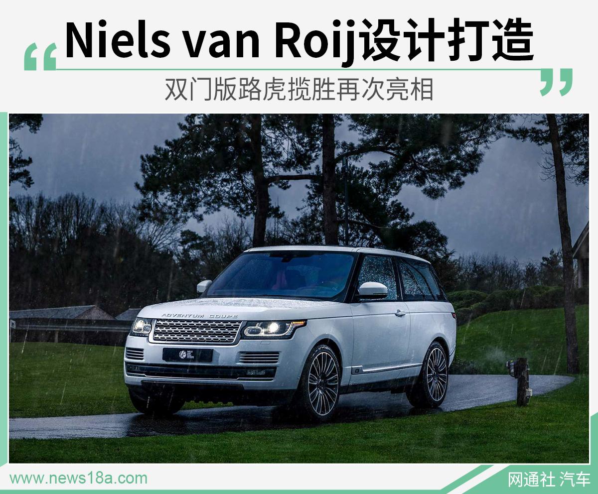 路虎揽胜Coupe特别版发布 限量发售100台