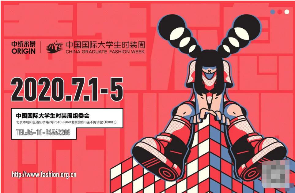 日程发布!中纺永景·2020中国国际大学生时装周精彩等你来