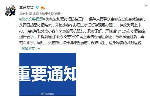 北京:从2月17日起至疫情结束,外埠小客车办理进京证一律网上申办
