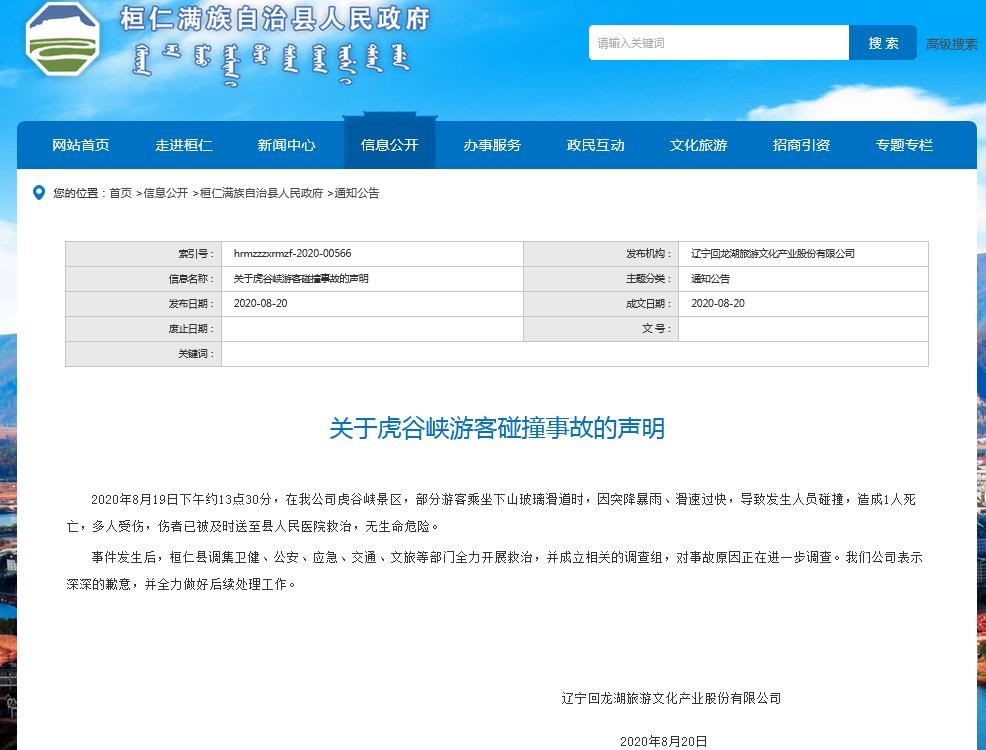 相关单位发布关于虎谷峡游客碰撞事故的声明
