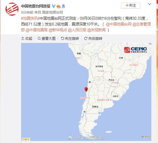 皇冠官网手机版:智利发生6.2级地震,震源深度10千米 第1张