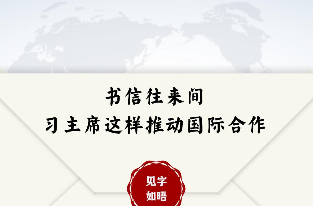 allbet登录官网:第一报道 | 见字如晤:书信往来间,习主席这样推动国际合作  第1张