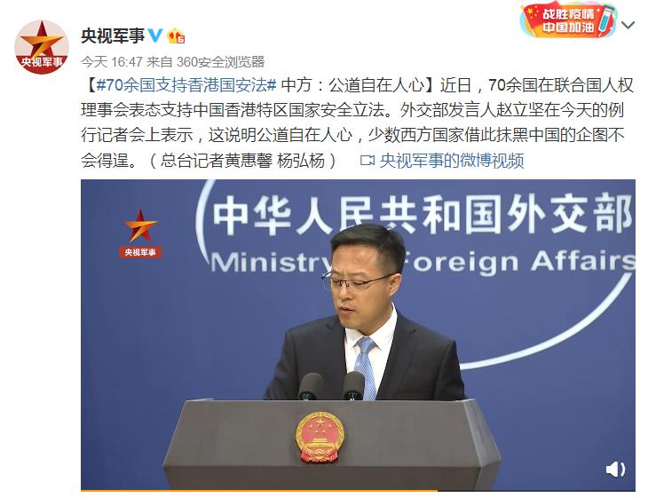 欧博开户:70余国支持香港国安法 中方:公道自在人心