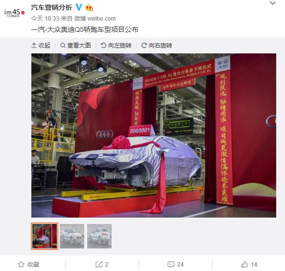 国产奥迪Q5轿跑版白车身曝光:年底首发