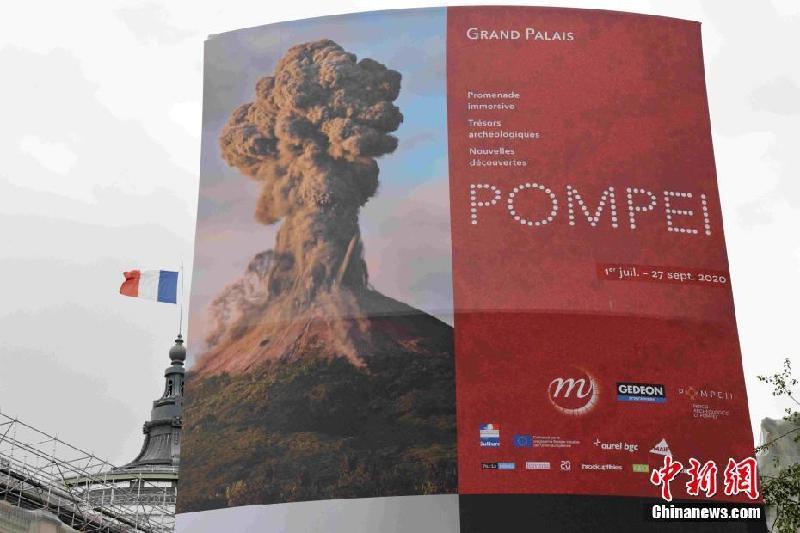 巴黎大皇宫恢复开放迎来历史文化体验展《庞贝》