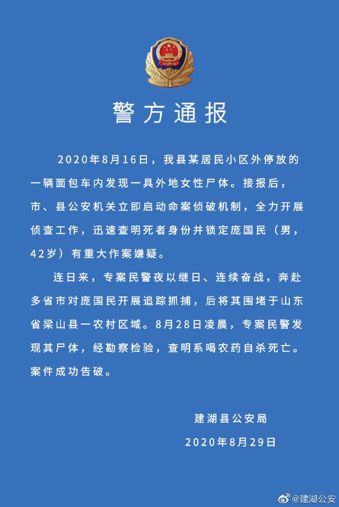 江苏建湖一面包车内发现一具女性尸体 警方通报:嫌疑人已喝农药自杀死亡