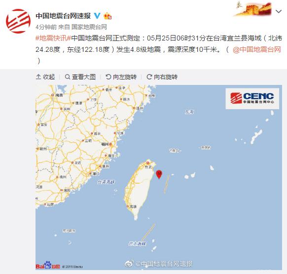 台湾宜兰县海域发生4.8级地震,震源深度10千米