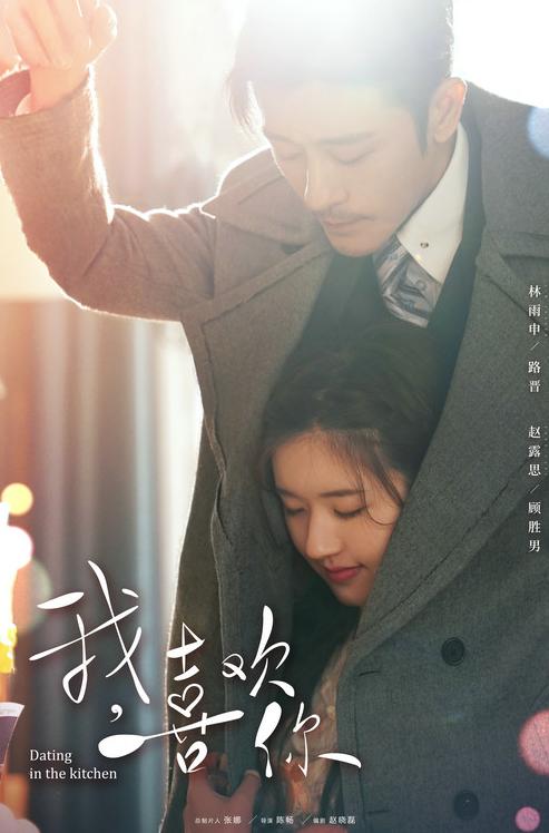 《我,喜欢你》林雨申赵露思演绎香甜美食爱恋