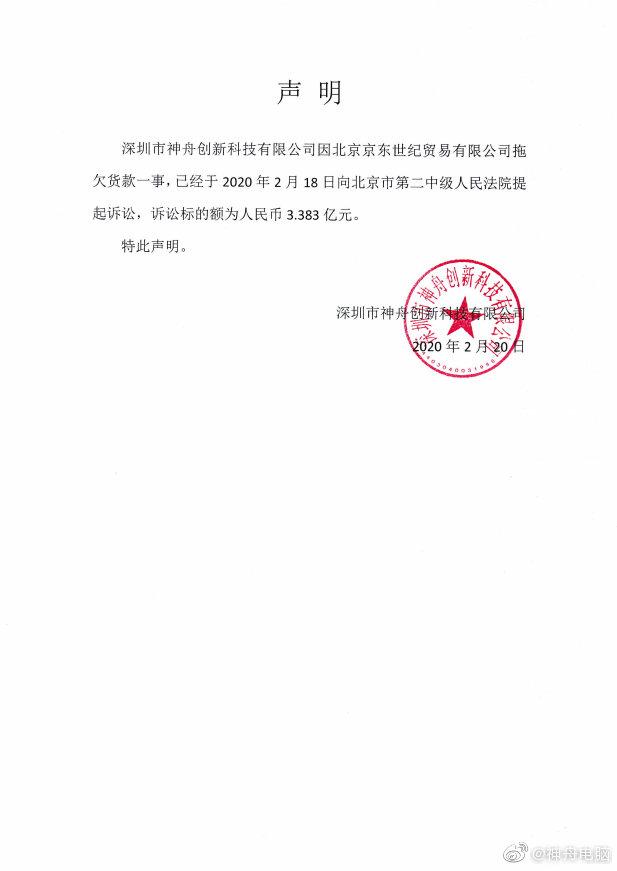 京东回应:神舟违反产品购销协议 缺失契约精神