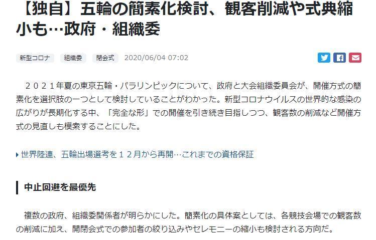 日媒:日本考虑缩小东京奥运规模 以规避赛事取消风险