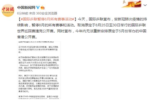 allbet gaming开户:国际乒联:暂停8月所有赛事流动,中国香港公开赛今年内无法重新安排