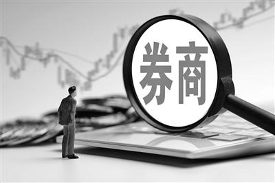 39家上市券商上半年净利同比增27% 中信另类投资子公司25人赚9.79亿元