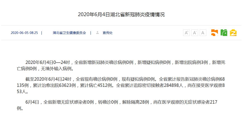 湖北卫健委:全省无新增新冠肺炎确诊病例,新增出院病例3例