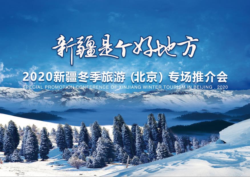 """""""新疆是个好去处""""2020新疆冬季旅游景点营销推广主题活动隆"""