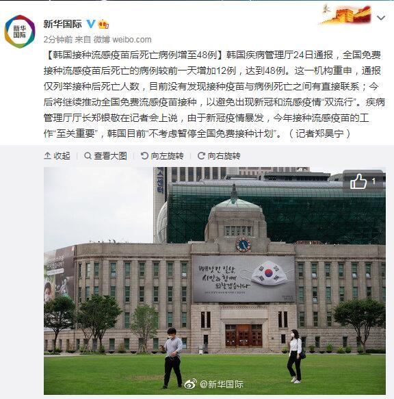 韩国接种流感疫苗后殒命病例增至48例