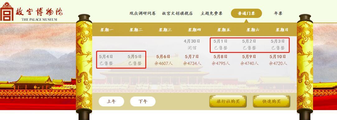 故宫五一假期5天门票已预约一空 2.5万张门票全部售罄