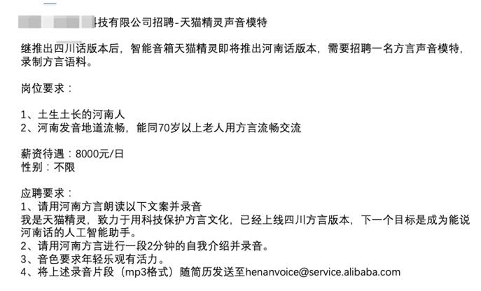 """日薪高達8000元 天貓精靈招募""""河南話""""聲模"""