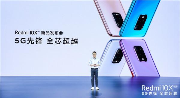 """小米集团旗下Redmi发布X系列三大新品 为全球年轻用户打造的""""轻旗舰""""手机"""