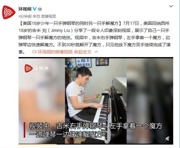 美国18『岁少年一』只手弹钢琴的同时另一只《手解魔方》