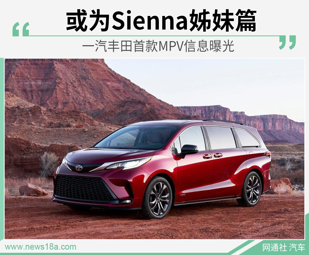 国产全新Sienna一汽丰田首款MPV