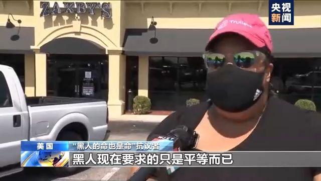 """大发888真人:""""黑人的命也是命!""""美国抗议者与警员支持者发生冲突 第2张"""