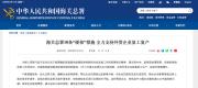 """海关总署10条""""硬核""""措施全力支持外贸企业复工复产"""