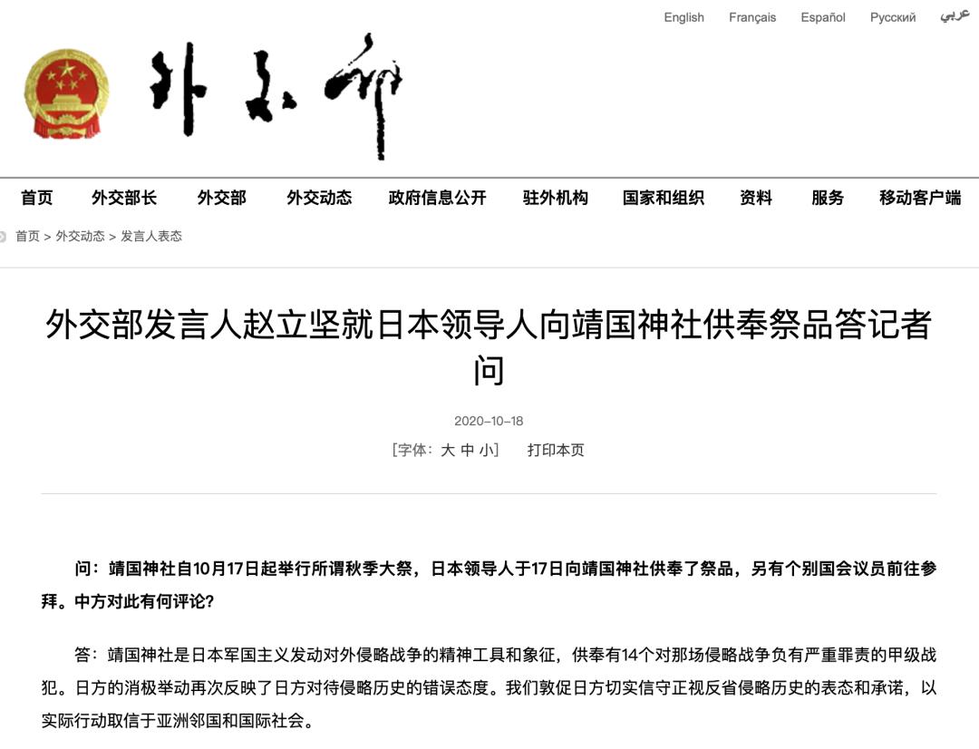 《【杏鑫官方登陆】刚刚,中方回应日本领导人消极举动》