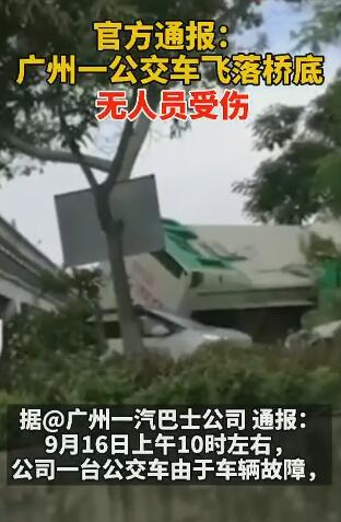 广州一公交车滑落高架桥!系故障车,幸无人员伤亡