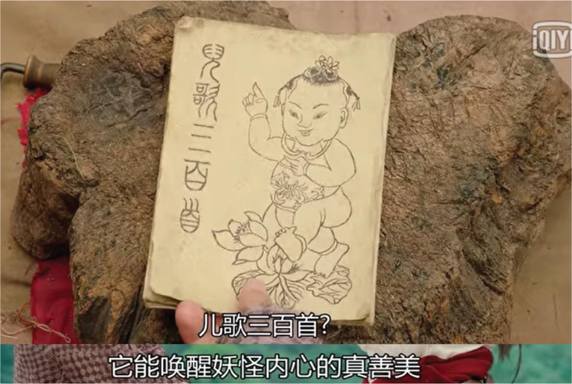 中国孩子歌词_原来《儿歌三百首》真的可以除妖哎!