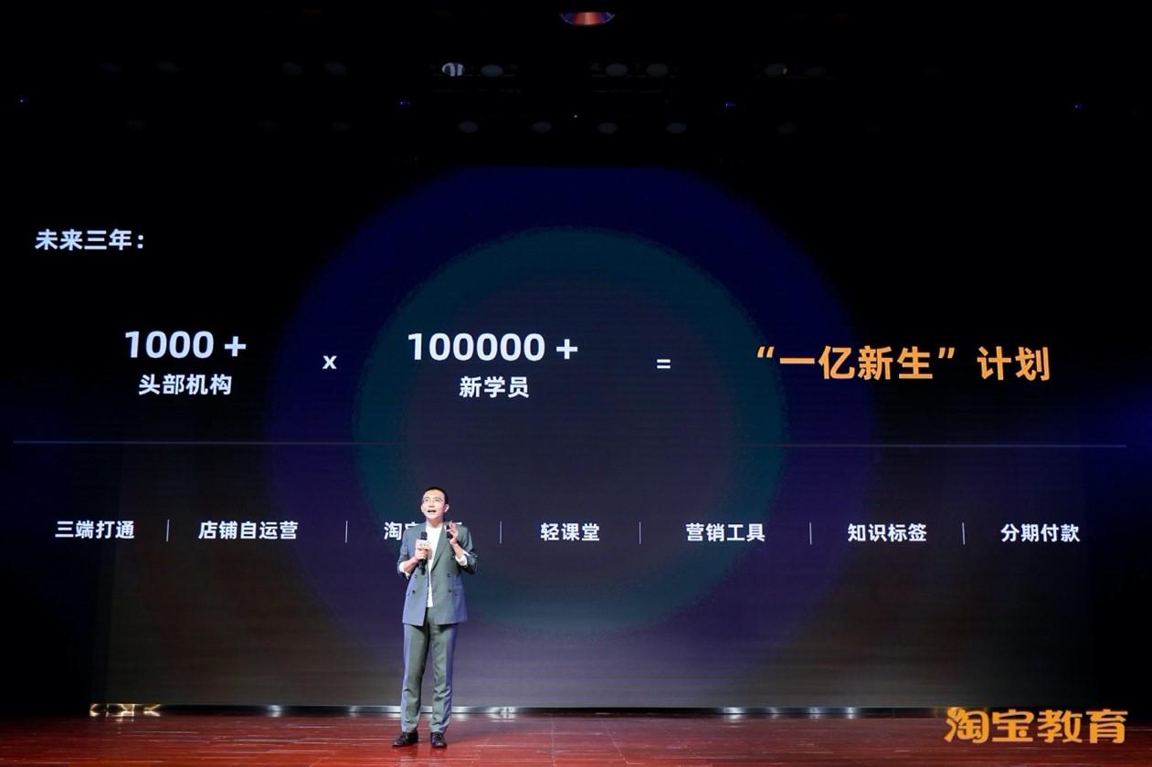 淘宝发布一亿新生计划,正式进军教育领域