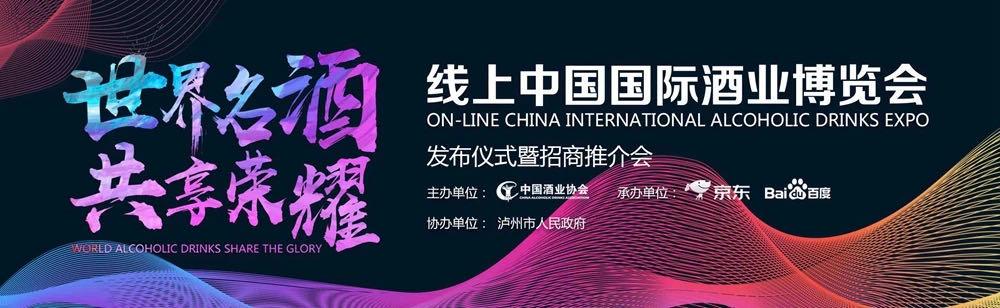 """京东超市助力酒行业数字化转型 全渠道打造线上""""中国国际酒业博览会"""""""