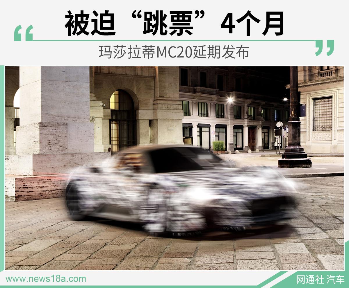 """""""神秘超跑延期发布!玛莎拉蒂MC20九月上市"""