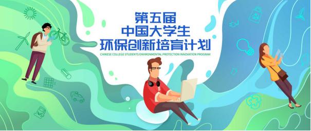 第五届《中国大先生环保创新培养打算》启动