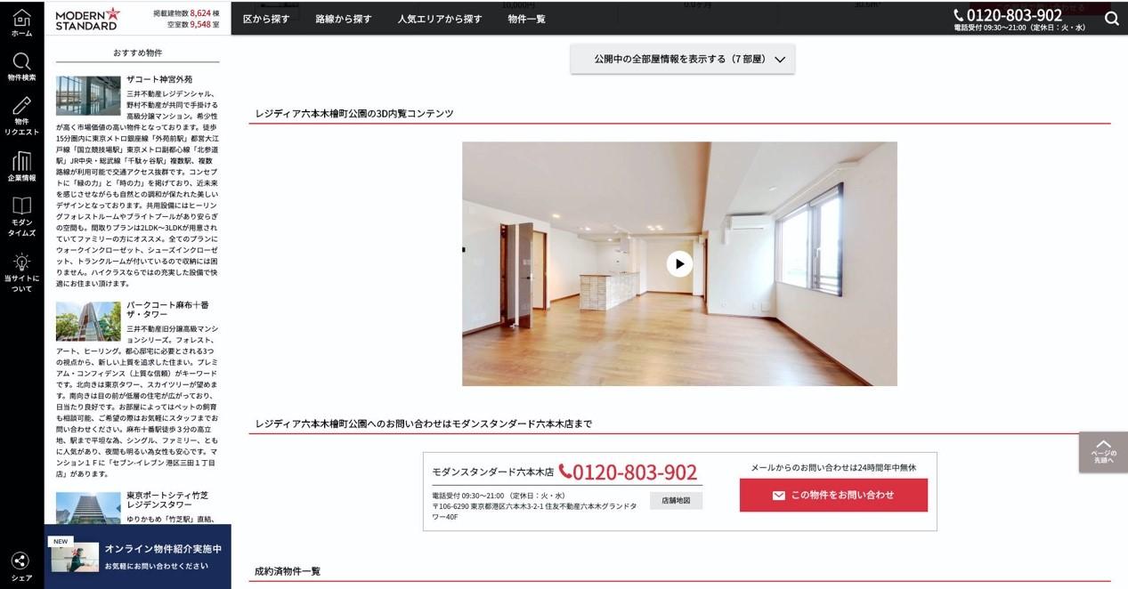 VR空间重构领域的领导者贝壳找房·如视与日本GA公司达成合作  为消费者带来真是的VR找房体验