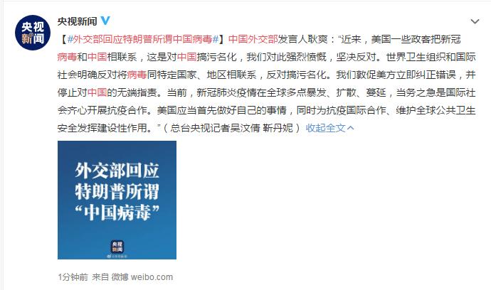 """美政客称新冠肺炎为""""中国病毒""""外交部:坚决否决"""