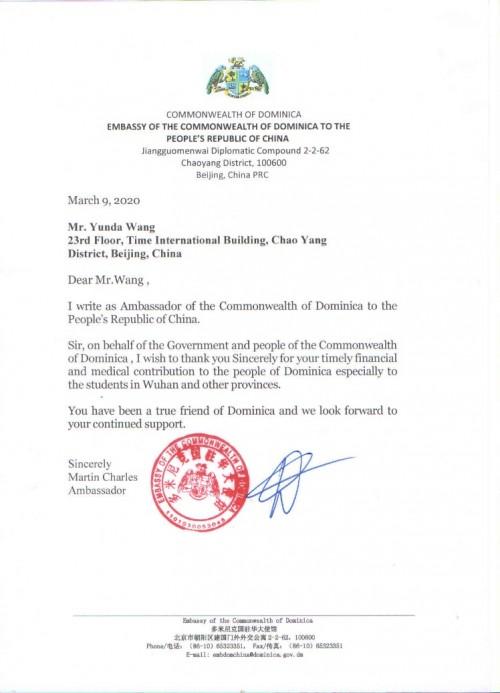 抗疫无国界!中国万通国际集团董事长王云达向多米尼克再捐物资