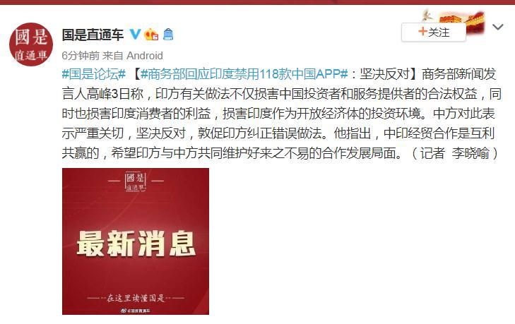 皇冠新现金网:商务部回应印度禁用118款中国APP:敦促印方纠正错误做法