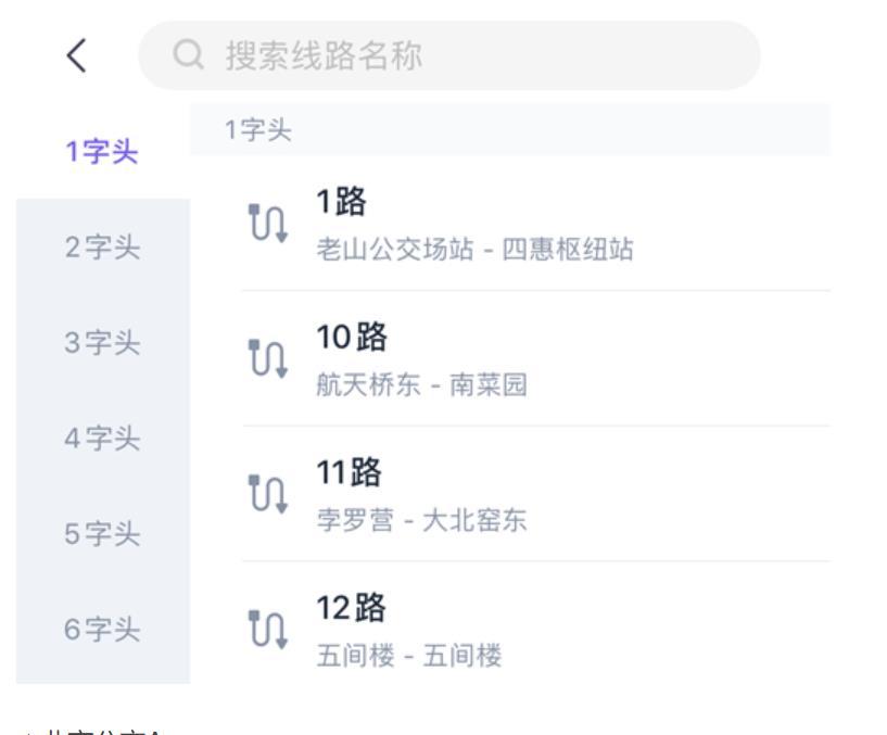 北京公交App年内将上线拥挤度查询功能 支持刷码乘地铁