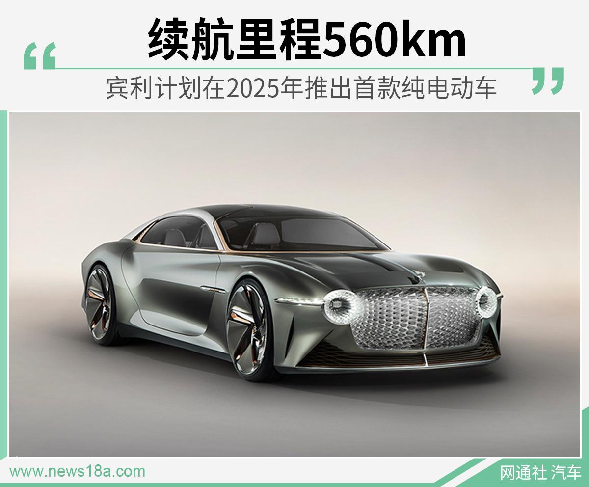 宾利计划在2025年推出首款纯电动车