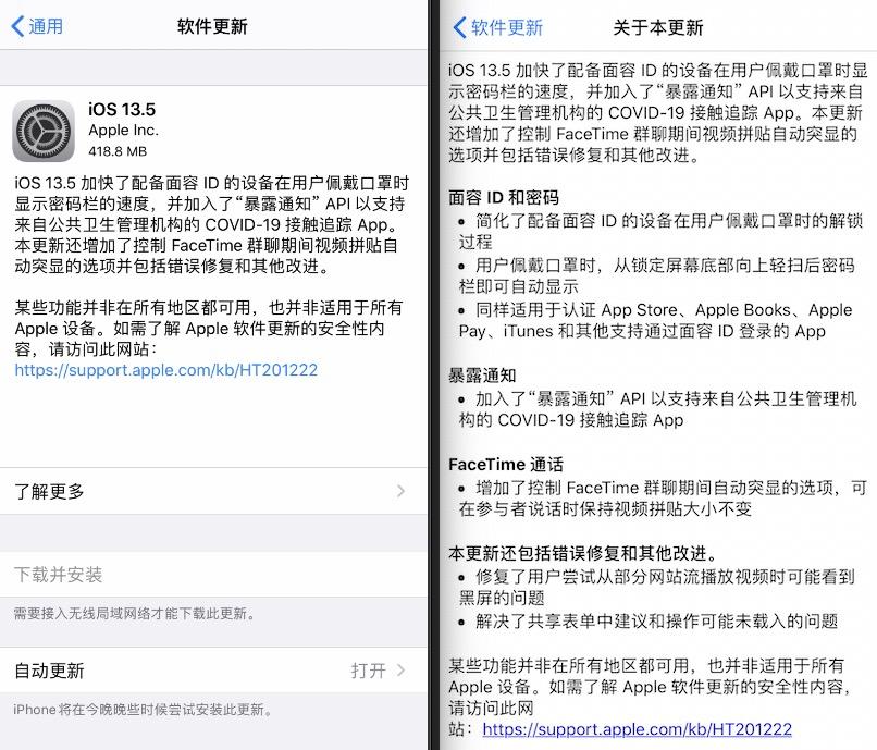 苹果iOS 13.5包含了很多健康相关功能 优化面容ID 戴口罩解锁更方便了