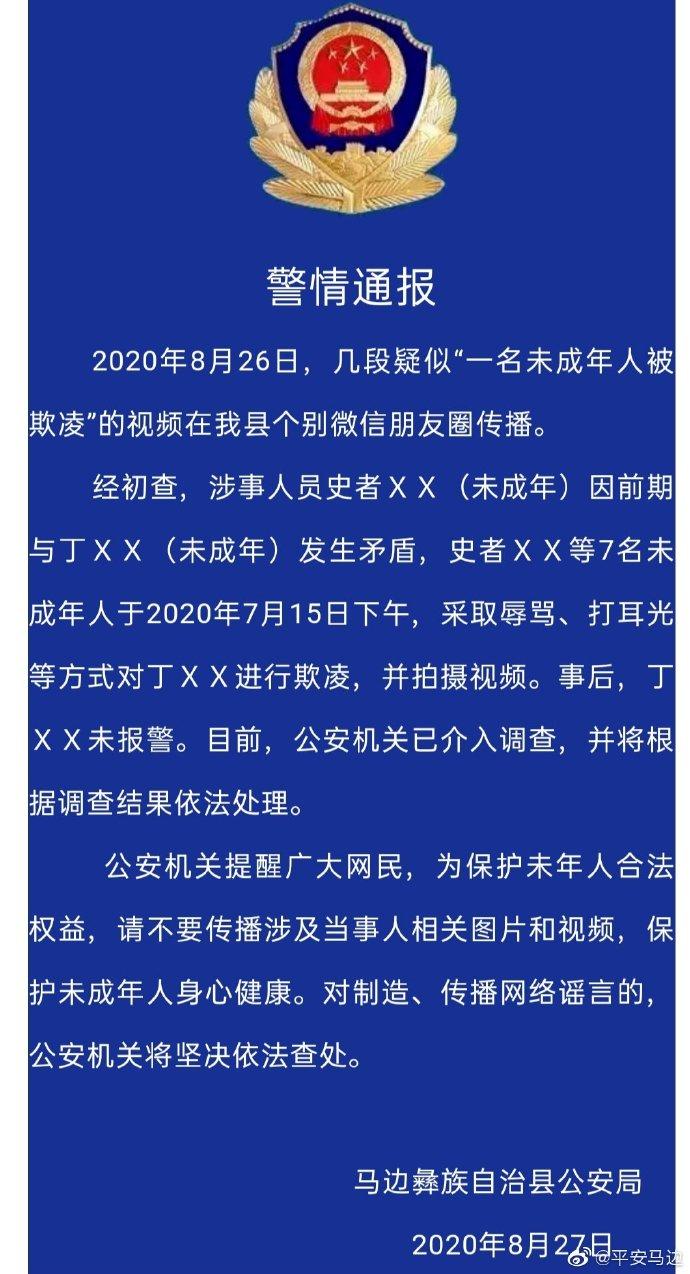 四川警方通报:未成年少女遭7人欺凌并拍摄视频,已介入调查