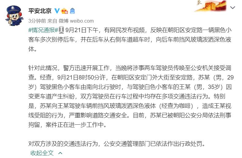 小客車多次別停后車還潑灑深色液體 北京朝陽警方:涉事車主已被依法刑拘