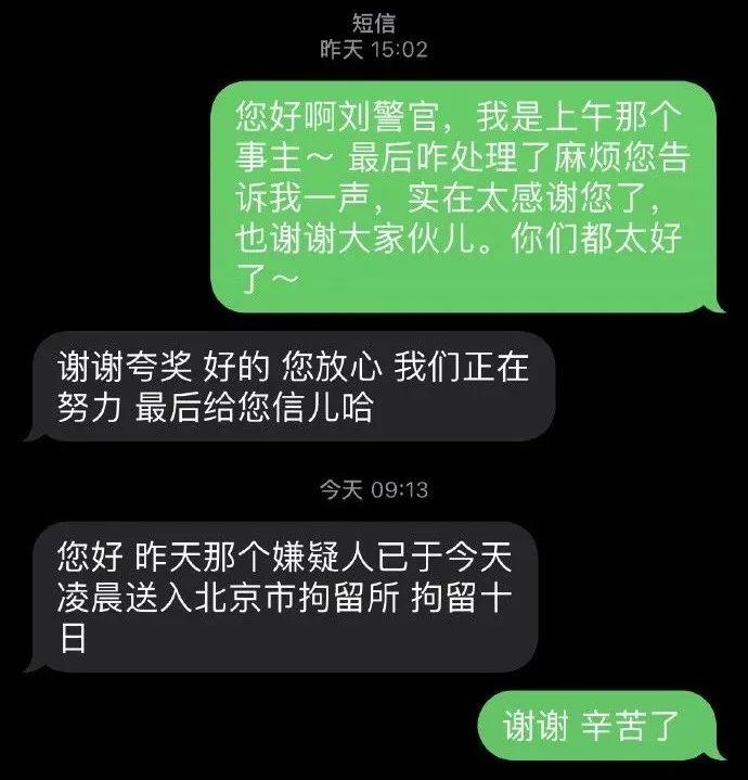 北京一姑娘发文:摸人一把,拘留10天,望周知!网友看完直呼痛快